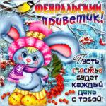 Яркая открытка февральский привет