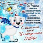 Уникальные открытки осень зима