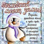 Движущиеся открытки последний месяц зимы