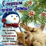 С первым днем зимы открытка
