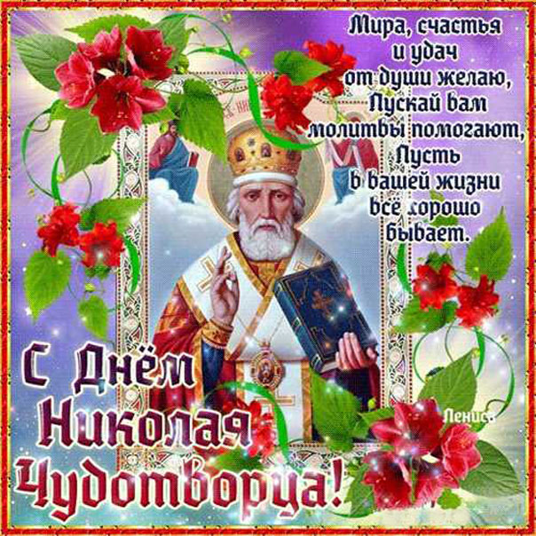 Открытки Святой Николай чудотворец