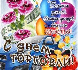 Открытка день торговли, машина, деньги