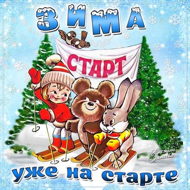 Картинки открытки скоро зима