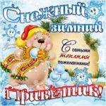 Зимний приветик открытки блестяшки