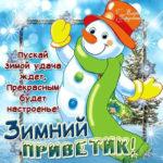 Необыкновенные открытки зимний привет