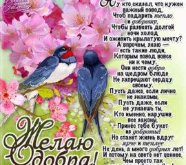 Добрая открытка пожелание с душевным стихом
