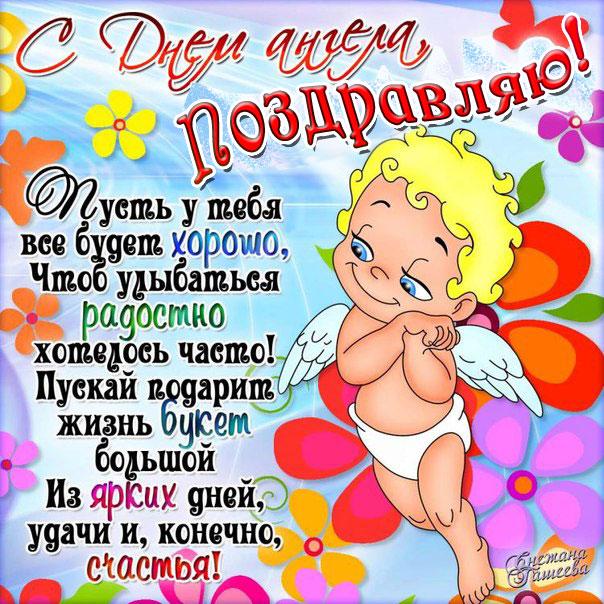 Красочная открытка анимация с днем ангела со словами