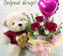Милая открытка девушке добрый вечер