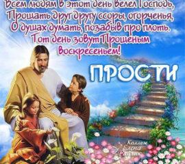 Церковная открытка прощеное воскресенье со словами