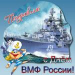 Поздравить с днем ВМФ открытки