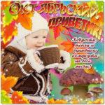 Милая добрая открытка октябрь