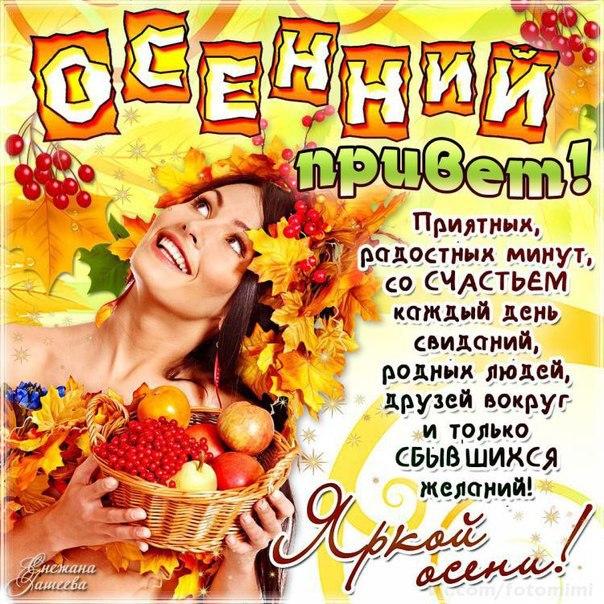 Осенний привет открытки мигающие