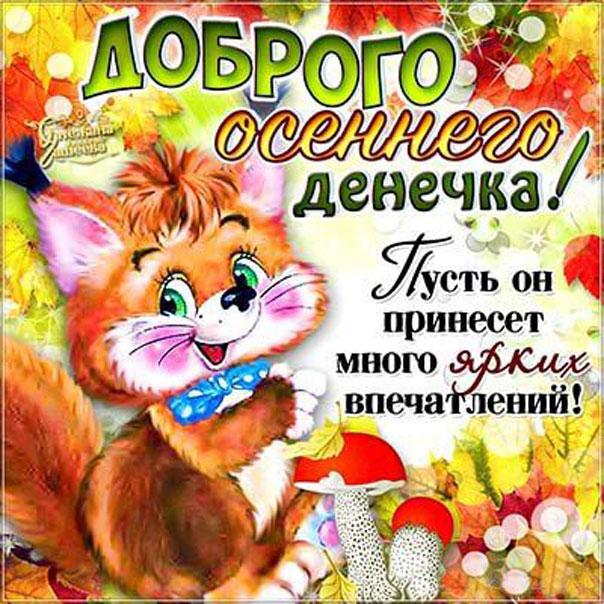 Веселая позитивная открытка осень