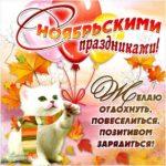 Мобильные открытки на ноябрь