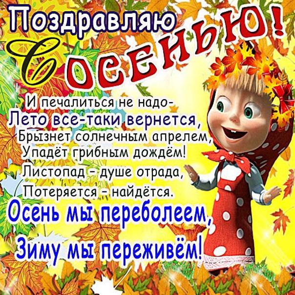Картинки с осенью