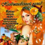 Гифка с добрыми пожеланиями осень