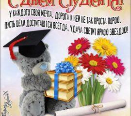 День студента анимация открытка с фразами
