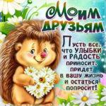 Очень красивые открытки друзьям с блестками