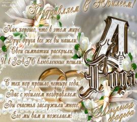 Годовщина свадьбы 4 года льняная свадьба