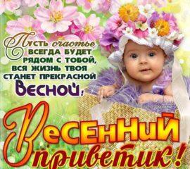 Весенний приветик открытка со словами