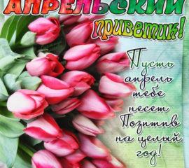 Картинки апрельский привет с фразами