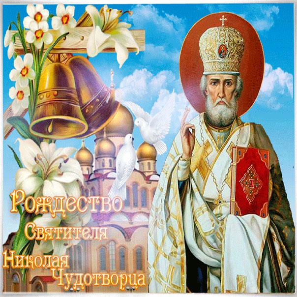Картинки Николая чудотворца