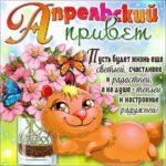 Радостные открытки апрельский привет