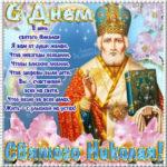 Гифы Святой Николай чудотворец