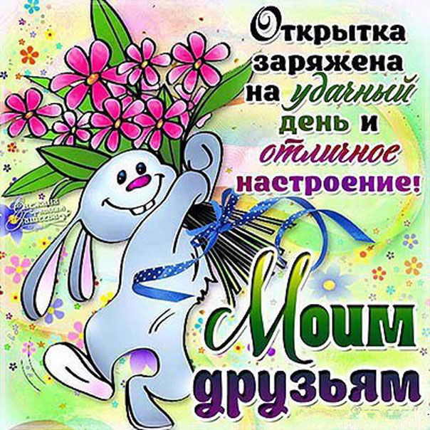 Желаю удачи на день