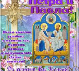 На Петра и Павла поздравление в открытках с фразами