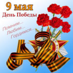 День Победы открытки