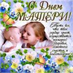 Поздравительные открытки день Матери