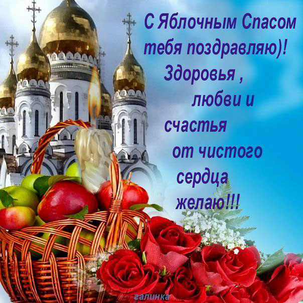 М.дмитриев, яблочный спас красивые открытки