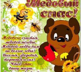 открытка Медовый спас