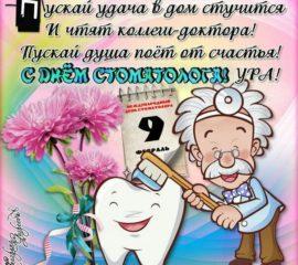 Открытки про Стоматолога с надписью