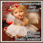 Открытка ангелочек для тебя