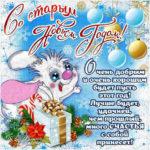 Старый новый год открытки