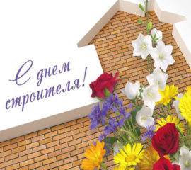 Поздравление строителям