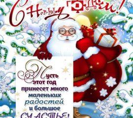 Новый год картинка гифы дед мороз со стихом