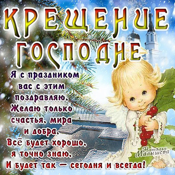 Бесплатные мерцающие музыкальные открытки Крещение