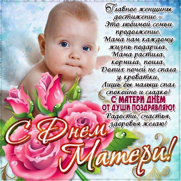 Поздравления открытки с днем Матери