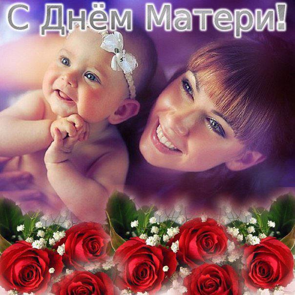 С днем Матери открытки