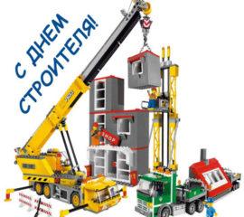 День строителя кран стройка