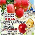 Открытки с наступающим Яблочным спасом