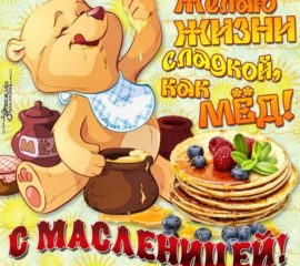 Анимационные открытки с Масленицей