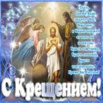 С надписями открытки Крещение Господне