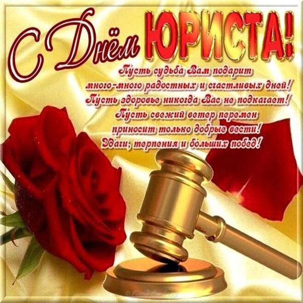 Праздник, открытка к юристам