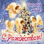 Поздравительные открытки с Рождеством