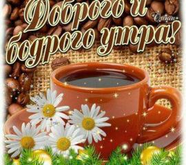С добрым утром на картинке чай ромашки