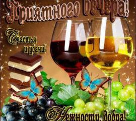 Желаю приятного вечера. Вино, бокалы